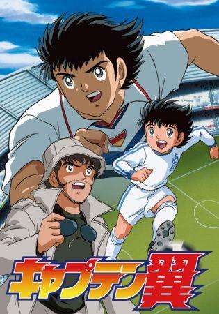 Captain Tsubasa: Road to 2002 Poster
