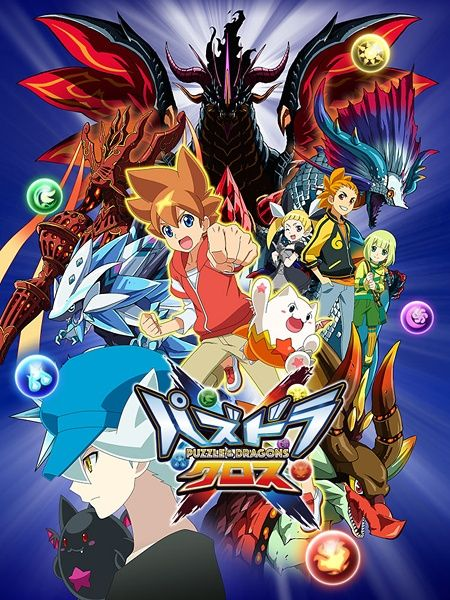 Puzzle & Dragons Cross Poster