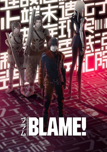 Blame! Movie Poster