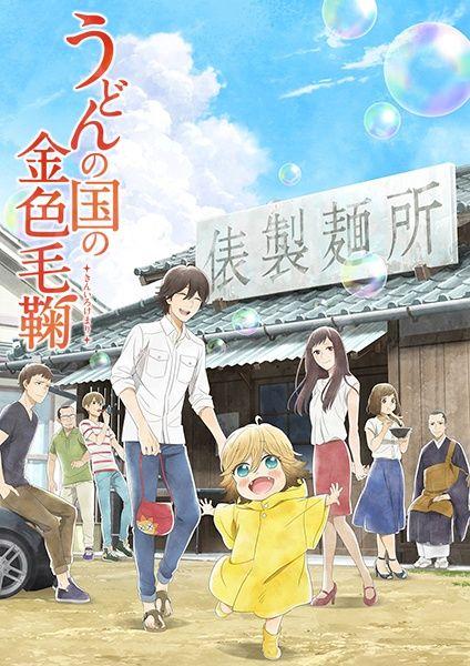 Udon no Kuni no Kiniro Kemari Poster