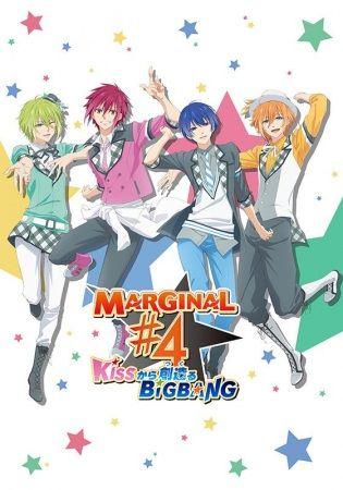 Marginal#4: Kiss kara Tsukuru Big Bang Poster