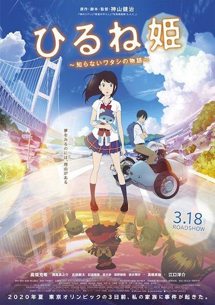 Hirune Hime: Shiranai Watashi no Monogatari Poster