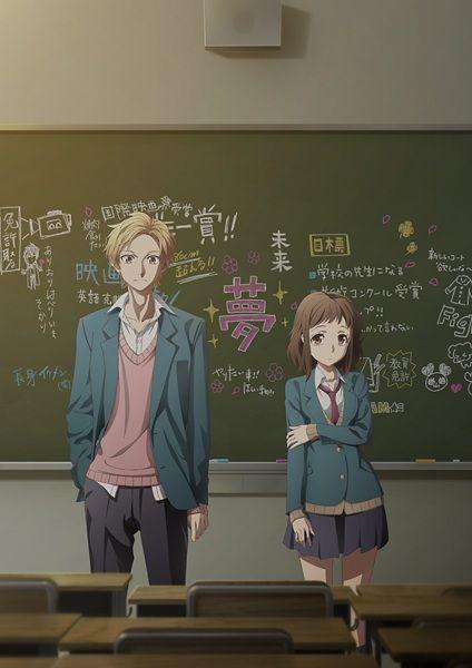 Itsudatte Bokura no Koi wa 10 cm Datta. Poster