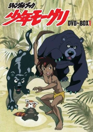 Jungle Book Shounen Mowgli Poster