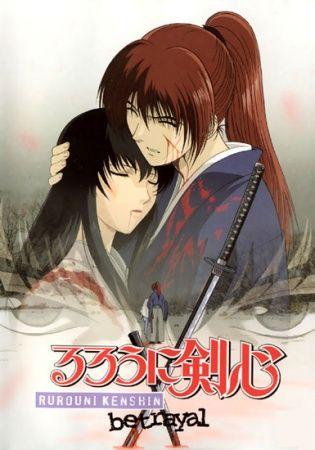 Rurouni Kenshin: Tsuiokuhen