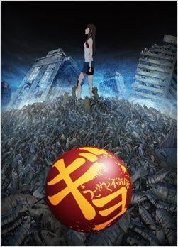 Gyo Poster