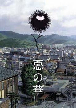 Aku no Hana Poster