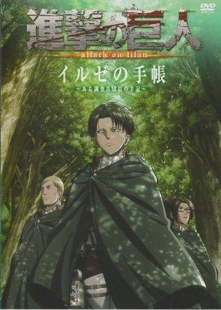 Shingeki no Kyojin OVA Poster