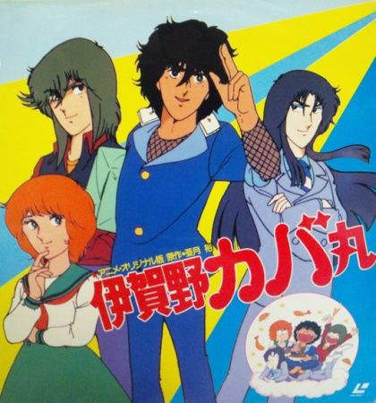 Igano Kabamaru Poster