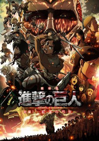 Shingeki no Kyojin Movie 1: Guren no Yumiya Poster
