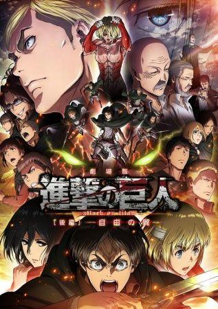 Shingeki no Kyojin Movie 2: Jiyuu no Tsubasa Poster