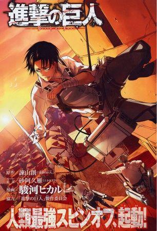 Shingeki no Kyojin: Kuinaki Sentaku Poster