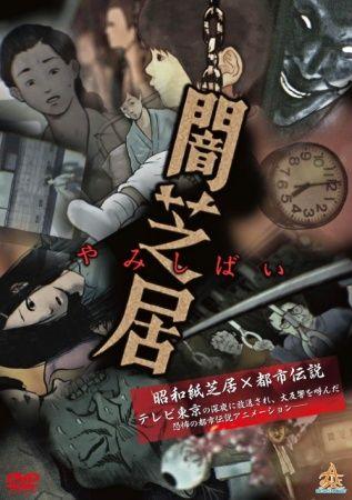 Yami Shibai Poster
