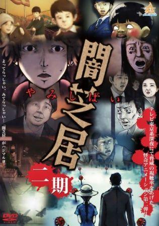 Yami Shibai 2nd Season Poster