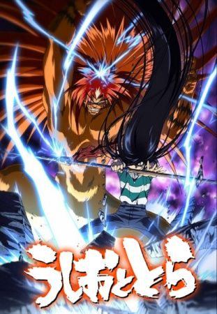 Ushio to Tora (TV) Poster