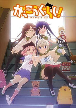 Gakkougurashi! Poster