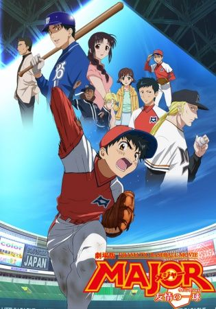 Major Movie: Yuujou no Winning Shot