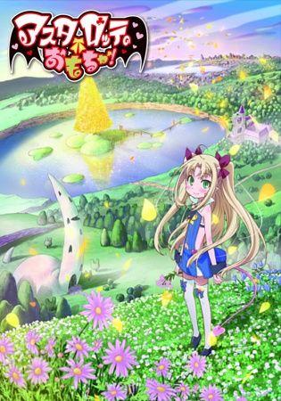 Astarotte no Omocha! Poster