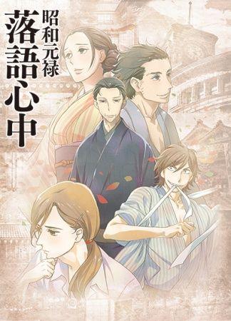 Shouwa Genroku Rakugo Shinjuu Poster