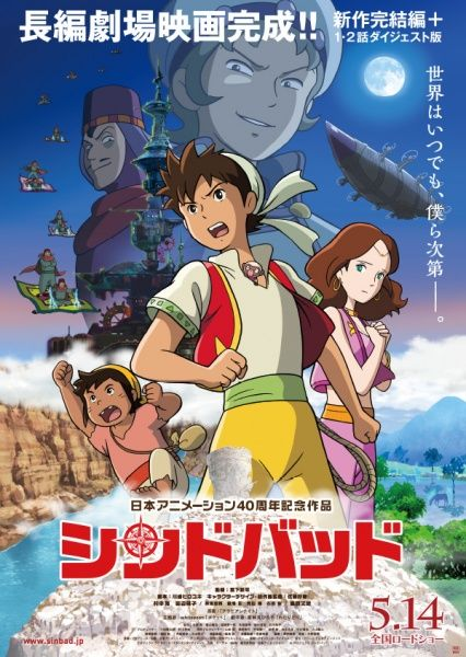Sinbad: Mahiru no Yoru to Fushigi no Mon Poster