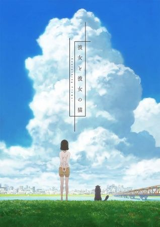 Kanojo to Kanojo no Neko: Everything Flows Poster