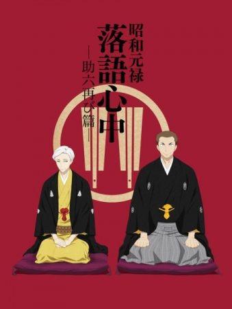 Shouwa Genroku Rakugo Shinjuu: Sukeroku Futatabi-hen Poster