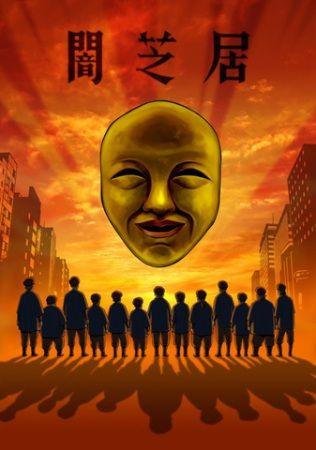 Yami Shibai 4th Season Poster