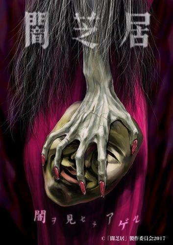 Yami Shibai 5th Season Poster