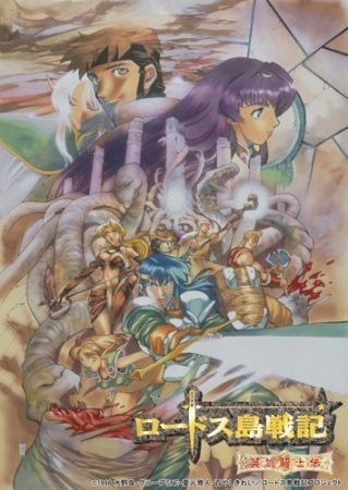 Lodoss-tou Senki: Eiyuu Kishi Den Poster