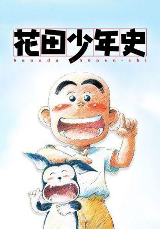Hanada Shounen-shi Poster
