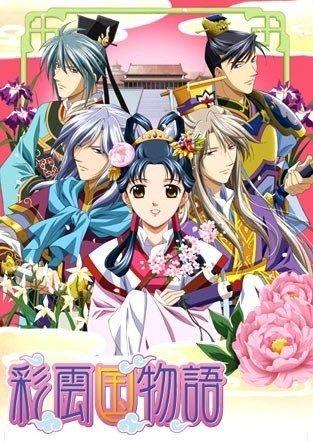 Saiunkoku Monogatari (Season 2)