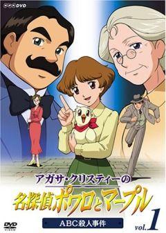 Agatha Christie no Meitantei Poirot to Marple Poster