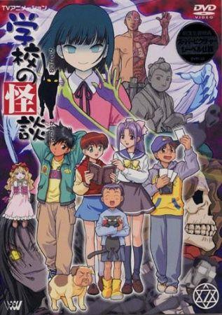 Gakkou no Kaidan Poster