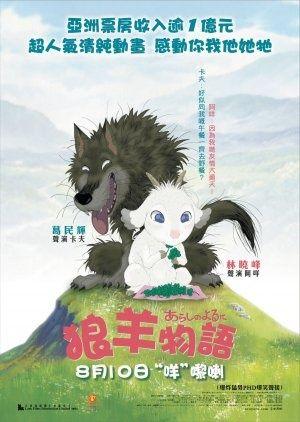 Arashi no Yoru ni Poster