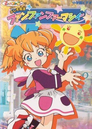 Fushigi Mahou Fun Fun Pharmacy Poster