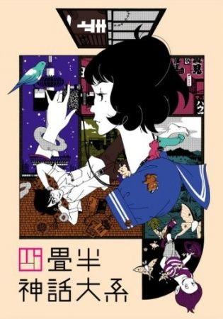 Yojouhan Shinwa Taikei Poster