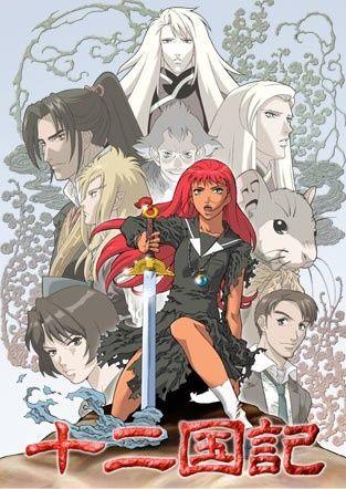 Juuni Kokuki Poster