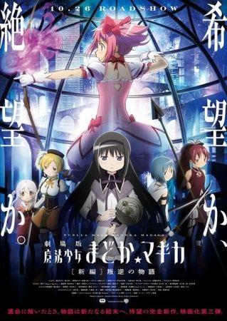 Mahou Shoujo Madoka Magica Movie 3: Hangyaku no Monogatari Poster