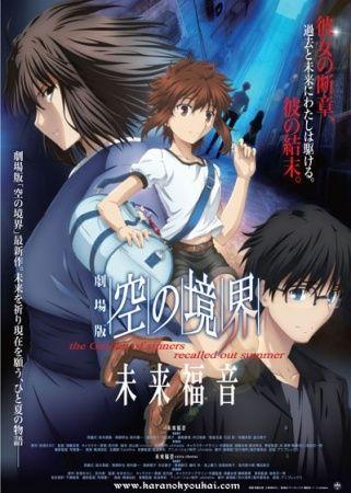 Kara no Kyoukai: Mirai Fukuin Poster
