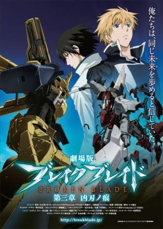 Break Blade 3: Kyoujin no Ato Poster