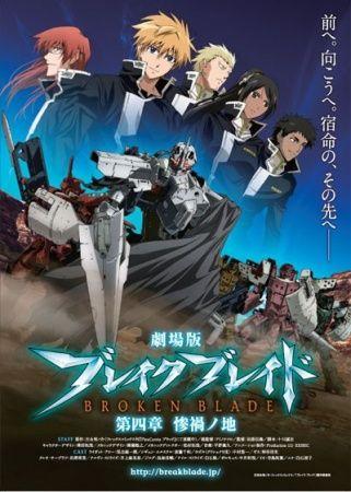 Break Blade 4: Sanka no Chi Poster