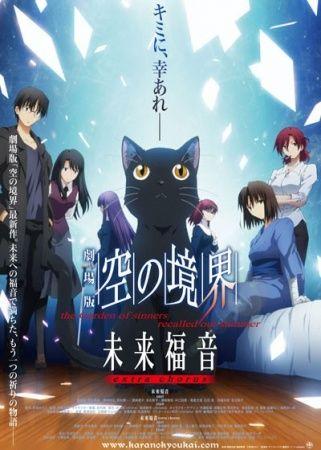 Kara no Kyoukai: Mirai Fukuin – Extra Chorus Poster