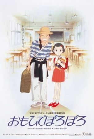 Omoide Poroporo Poster