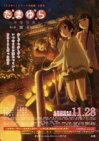 Tamayura: Sotsugyou Shashin Part 3 – Akogare Poster