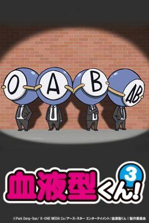 Ketsuekigata-kun! 3 Poster