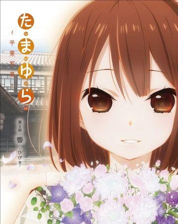 Tamayura: Sotsugyou Shashin Part 2 – Hibiki