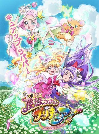 Mahoutsukai Precure! Poster