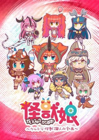 Kaijuu Girls: Ultra Kaijuu Gijinka Keikaku Poster