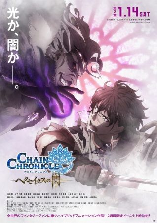 Chain Chronicle: Haecceitas no Hikari Part 2 Poster