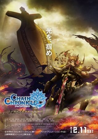 Chain Chronicle: Haecceitas no Hikari Part 3 Poster